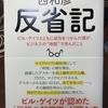 読書会〜「反省記」