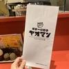 【福岡旅行】 博多駅から300歩! 博多一口餃子が味わえるヤオマン