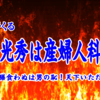 【麒麟がくる】明かされる明智光秀の意外な事実!大河前に要チェック!?