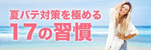 夏バテ対策を極める超楽な17習慣【ブロガー/デザイナー必読】