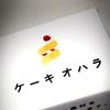娯楽としての食 ~神戸 垂水 ケーキ オハラ~