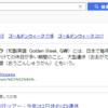 Yahoo検索の強調スニペット
