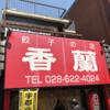 【元祖論争も決着付けてます】宇都宮の餃子の老舗「香蘭」にて皮むっちり餃子を堪能する