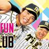 阪神タイガース@公式ファンクラブ会員とTigersID会員の違いは?メリットで比較