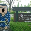 68 宮崎&霧島!さくらさくら温泉で泥パック☆女子旅