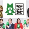 『BLOG of the year 2017』最優秀賞受賞