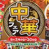 デザイン タイトル 図形使い 色使い 中華フェア ヨークベニマル 9月24日号