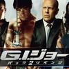 【映画レビュー】G.I.ジョー2 バック・リベンジのイ・ビョンホンのカッコ良さ!