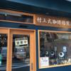 武蔵小山駅近くのコーヒー豆屋さん 村上式珈琲焙煎店 ではテイクアウトも可能