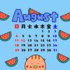 【新作】2019年8月の待ち受け画像「ちょっとぽっちゃりいのっちょさんの夏休みの予定」