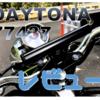 【バイク】アクションカムやスマホ向け、剛性重視のマルチバーホルダーを取り付け