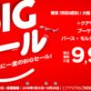 【2017年6月11日まで】エアアジアBIGセール ホノルル-関空12130円~ 成田-バリ11330円~