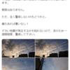 【地震雲】9月15日~16日にかけて北海道を中心に日本各地で『地震雲』の投稿が相次ぐ!『ハーベストムーン』が『南海トラフ地震』などの巨大地震のトリガーに!?