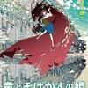 高知が舞台の作品「竜とそばかすの姫」この夏公開予定    聖地は仁淀川流域越知町?!(ラスタさん 他 Twitter情報)