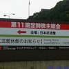 三菱UFJフィナンシャル・グループ(8306)の第11期株主総会へ行ってきました