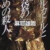 麻耶雄嵩『メルカトルと美袋のための殺人』