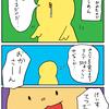 【子育て漫画】もーやだ!!!やだやだやだ!!!