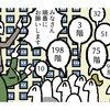 【マンガ】日本人はなぜ「エレベーター」でゆずりあい合戦するのか?
