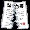 NHK受信料徴収員を追い返しました。