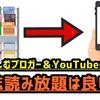 覚え書き日記『雑誌の読み放題サービスは凄く良いと思う』(2017・05/15)