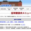 土地の登記簿謄本をネットで取得する お手軽で安価