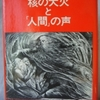 大江健三郎「核の大火と「人間」の声」(岩波書店)