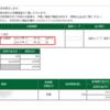 本日の株式トレード報告R1,11,30