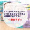 Amazonプライムデー2020年はおむつのまとめ爆買がおすすめ!【激安すぎ】