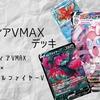 【ポケカ】悪軸 れんげき「ニンフィアVMAX」デッキ