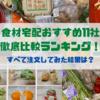 食材宅配おすすめ11社を比較ランキング!時短にも便利|口コミ