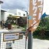 島のクラフトピクニック ガーデンサロン和み休