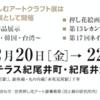 東京2020公認プログラム に決定 今年のレカンフラワーコンテストは楽しみ