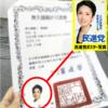 マスコミは蓮舫隠しに稲田大臣のフェイクニュースを持ってきた!!
