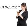 【超便利】就職活動がはかどる!必ず登録しておくべき就職ナビサイトTOP5