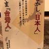 『むかし日本人 いま台灣人』梅桜交友会代表