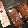 浅草の行列和菓子店 『亀十』。黒糖菓子「松風」がおすすめ!どら焼きなら断然白餡あんが美味しい!