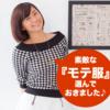 【2016年版】秋のどんなコーデにも合うメンズファッションアイテム4選!