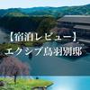 【宿泊レビュー】エクシブ鳥羽別邸〜日本を感じる本格的な「和」が魅力〜