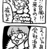【4コマ】台風が来るんだって