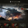 【WOT】Tier10クランウォーズで使いそうな車輌を検討してみたりする