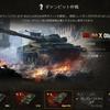 【WOT】obj907という報酬車両のくせに必須車両になっているワケワカメ戦車 実際強ひ