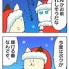 それいけNNN ねこ森町のクリスマス