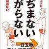最近筋トレについての本を読みました。