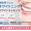 ホワイトニングで歯を白く!【ホワイトエッセンス】