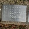 万葉歌碑を訪ねて(その322)―東近江市糠塚町 万葉の森船岡山(63)―