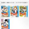 【ジャンプ+】漫画『群青のマグメル』が熱い!【WEB漫画】