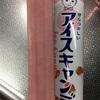 センタン:林一家アイスキャンデーいちごみるく味
