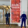 アーツ前橋『岡本太郎と今日の芸術』