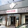 味千拉麺 弘前城東店