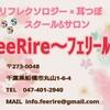 【プロ資格取得】11月16日開講『かおりちゃんのキラキラ耳つぼ講座~トータルサポート~』